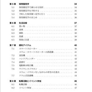 【PDF版】育児休業のススメ 〜アラフォーITエンジニアの育休体験記〜