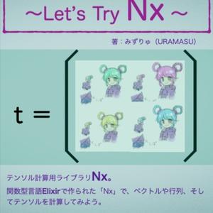 【PDF版】Elixirへのいざない Let's try Nx