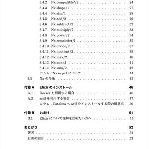 【お試し版】【PDF版】Elixirへのいざない Let's try Nx