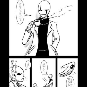 ガスサン本「コーヒー・ミーツ・ミルク」