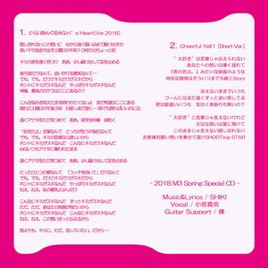 『とらいあんぐる☆Girl's Heart2018』[DL版]