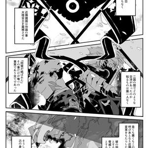 HYSTERESE[5/3新刊*カノーネ中心過去捏造話]