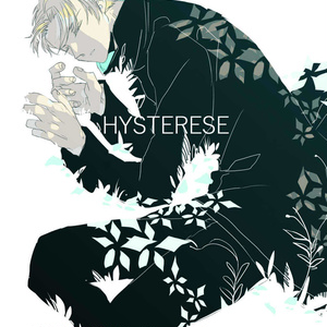 HYSTERESE[カノーネ中心過去捏造話]