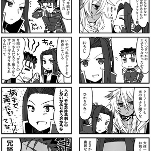 剣士の休日