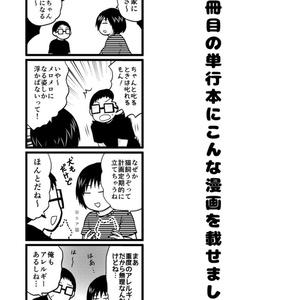 【データ版】ウインクこしぶちゃん