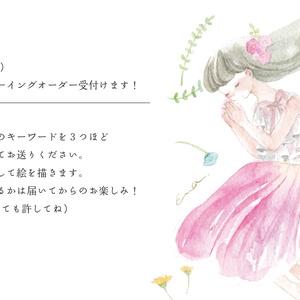 【5/17限定】お楽しみドローイングオーダー