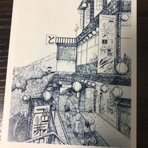 常葉の館/ポストカード