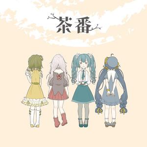 コンピレーションアルバム「茶番」DL版