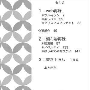 岩猫番外編再録本