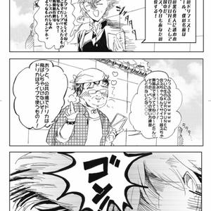 モブプリ☆チェンジ!!