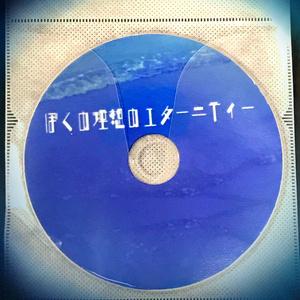 【MV制作支援グッズ】ぼくの理想のエターニティーMV【DVD】