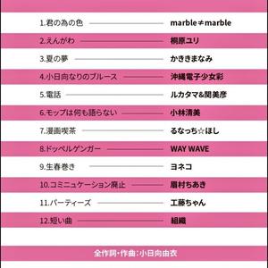 やっぱり夢じゃないよ~れじぇびゅーと~小日向由衣カバー・アルバム