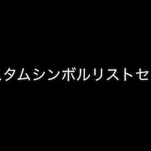 【無料】カスタムシンボルリストセット
