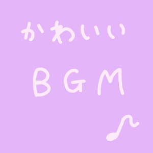 かわいいBGM1
