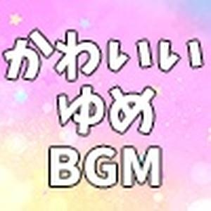 かわいいゆめBGM