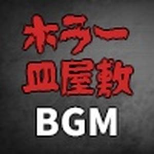 皿屋敷BGM(ホラーBGM)
