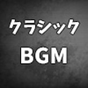 指 BGM(クラシック調BGM若干ホラー)