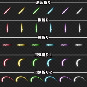 ぴぽやゲームエフェクト素材集01-斬撃- & 02-属性斬撃- セット