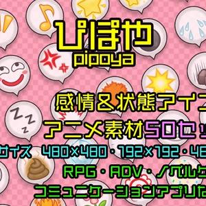 ぴぽや感情&状態アイコンアニメ素材集