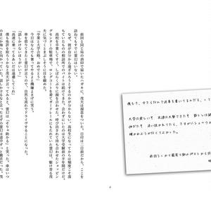 残り1点【霊モブ/小説】喪春賦