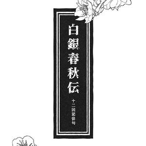 【 #十二国記俳句 】白銀春秋伝