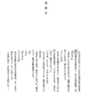 【創作BL(JUNE)/小説】水硝子