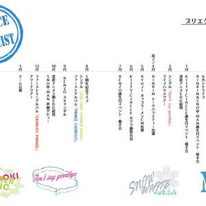 残り1点【青エク&サラ雪オマージュ】プリ☆エク!【アイドルパロ】