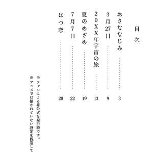 9/26 11:00〜【ジョーチェリ/小説】Intergalactic