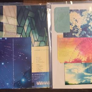 【夜間飛行惑星】紙もの雑貨セット