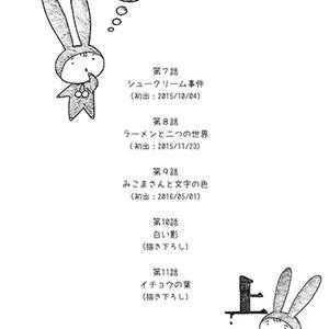 【おがわさとし/漫画】みこまさんの理想的就職 総集編2