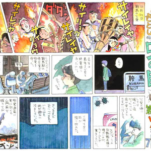 【おがわさとし/漫画】京都虫の目あるき【フルカラー】