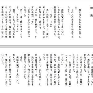 【夜間飛行惑星】BL掌編(DL版)