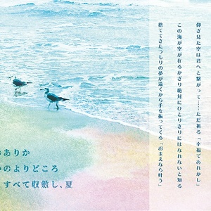 【 #Free短歌 #Free俳句 #BL短歌 #BL俳句 】Too Young To Swim
