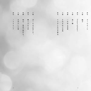 【夜間飛行惑星/ #BL俳句 #百合俳句 #BL短歌 小説】ノスタルジア