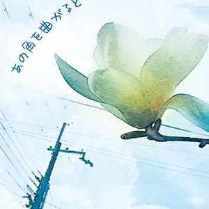【夜間飛行惑星/ #川柳 】あの角を曲がるとき空を飛べるよ