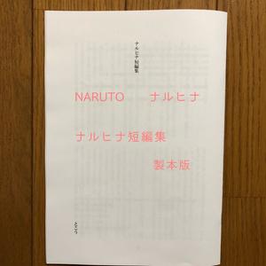 ナルヒナ短編集 簡易コピー本
