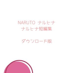ナルヒナ短編集 ダウンロード版