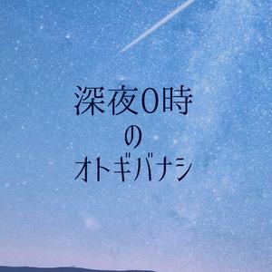 【あんしんBOOTHパック版】ing!18新刊1 深夜0時のオトギバナシ