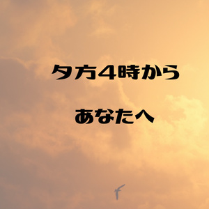 【あんしんBOOTHパック版】ing!20新刊1「夕方4時から あなたへ」
