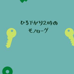 【あんしんBOOTHパック版】ing!24新刊1「ひる下がり2時のモノローグ」