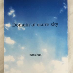 Domain of azure sky