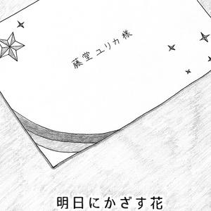 [PDF版] 明日にかざす花
