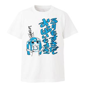ろりもすきだしおっぱいもすきTシャツ