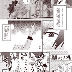 【ちあスバ】ホワイトデーニューフェイス