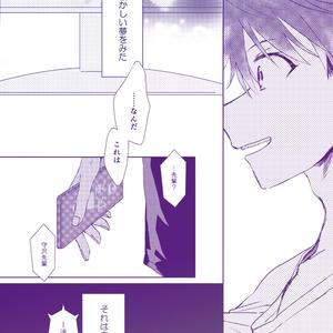 【ちあスバ】愛してたよ流れ星-前編-