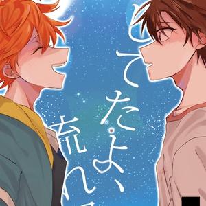 【ちあスバ】愛してたよ流れ星-後編-