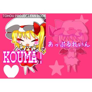【レミフライラスト集】KOUMA!