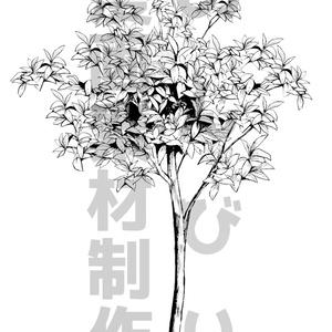 漫画素材 木01
