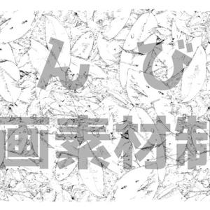 落ち葉 01