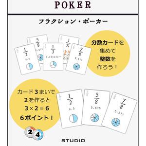 フラクション・ポーカー